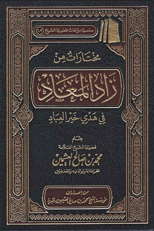 كتاب زاد المعاد في هدي خير العباد